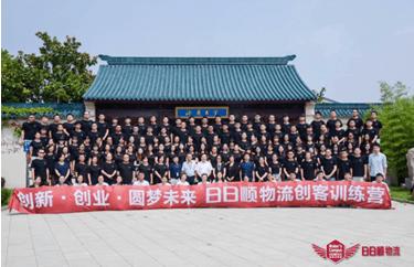 第二届日日顺物流创客训练营校企见面会4.21将于舟山召开
