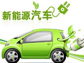 新能源车将统一启用专用号牌 上半年全国启用