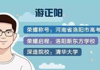 河南省洛阳市高考理科状元游正阳:我觉得我不是个典型理科生