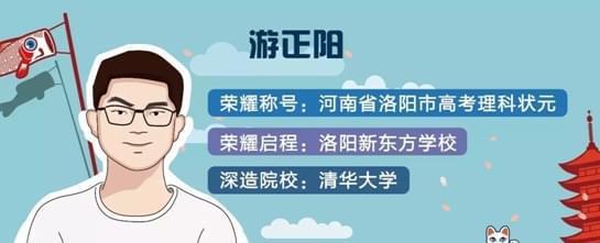 游正阳:我觉得我不是个典型理科生