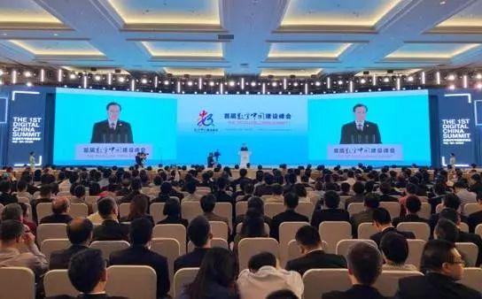 发改委有关负责人出席首届数字中国建设峰会并致辞
