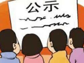 中共运城市委组织部公示8名拟任职干部