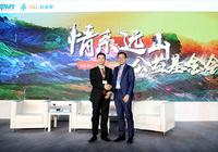 俞敏洪、张邦鑫首次同台对话 教育双巨头联合成立公益基金