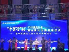 """2018""""十里河""""杯黑龙江省室内设计大赛圆满落幕"""