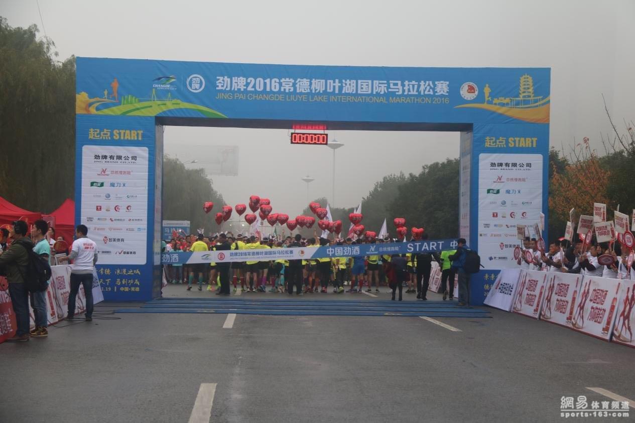 常德柳叶湖国际马拉松赛开跑:给世界一张常德名片