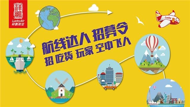祥鹏航空旅游达人第一季启动揭阳吃喝玩
