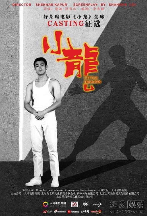 好莱坞电影李小龙传记 全球选角招募启动