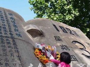 勿忘国耻!济南五三惨案纪念碑前的悼念