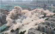 552公斤炸药爆破6栋高楼