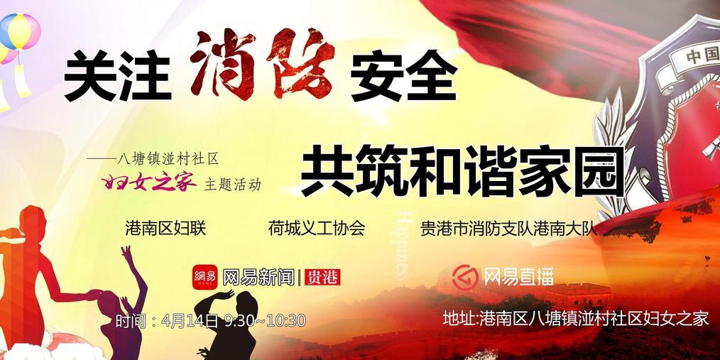 贵港市港南区妇女之家消防安全主题活动