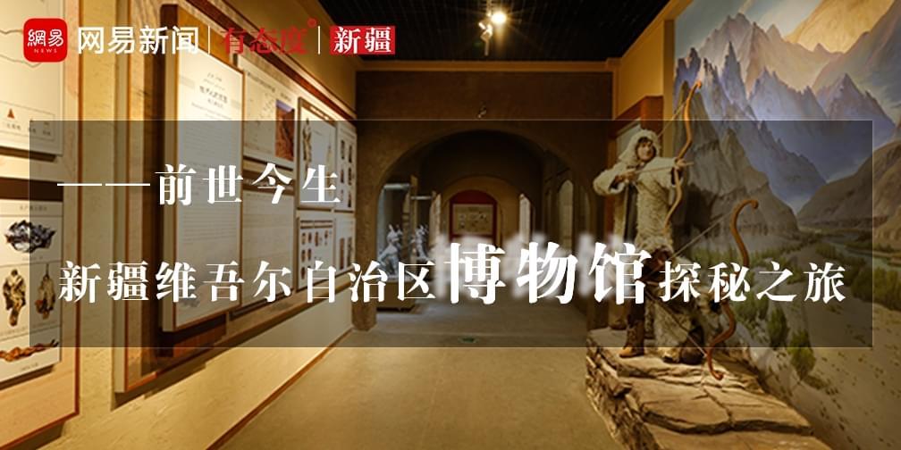 直播   前世今生—— 自治区博物馆追寻探秘之旅