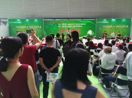2017第四届(广州)城市矿产论坛在穗举行