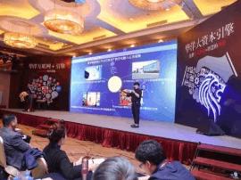 华洋私董会成功举办 普银区块链助力华洋系市场发展