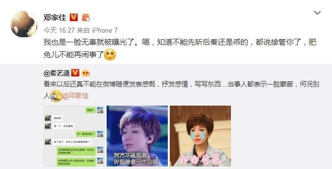 邓家佳要接管娄艺潇三个月 难道是爱5要开拍了?