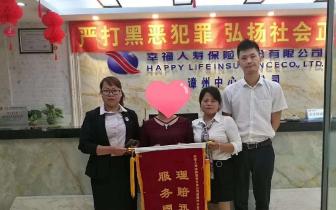 幸福人寿漳州中支理赔迅速 服务周到