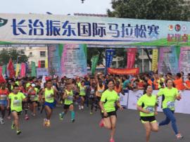 2017长治振东国际马拉松赛鸣枪开跑