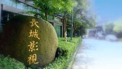 长城影视收购浙江中影剩余49%股权