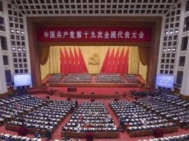 重庆市管干部学习贯彻十九大精神专题培训班开班
