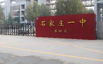 全国初中语文阅读与写作现场会在石家庄一中