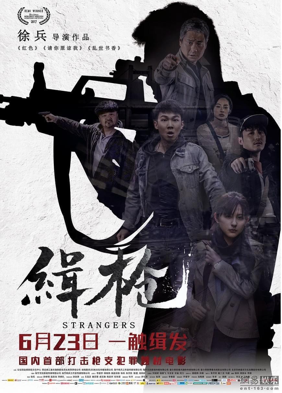 《缉枪》上影节传媒关注单元勇夺两荣誉