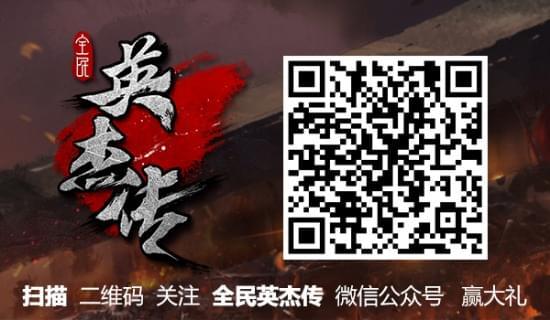 《全民英杰传》官方微信公众号