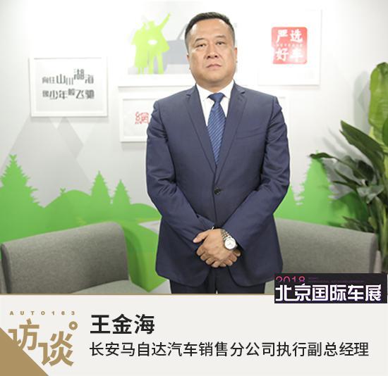 王金海:长安马自达第一季度销量增幅超35%