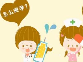 为爱坚持:市卫生计生局开展避孕宣传活动