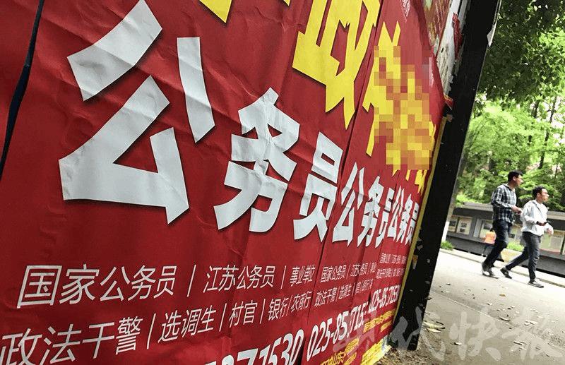 南京现天价公务员面试培训:1小时2580元