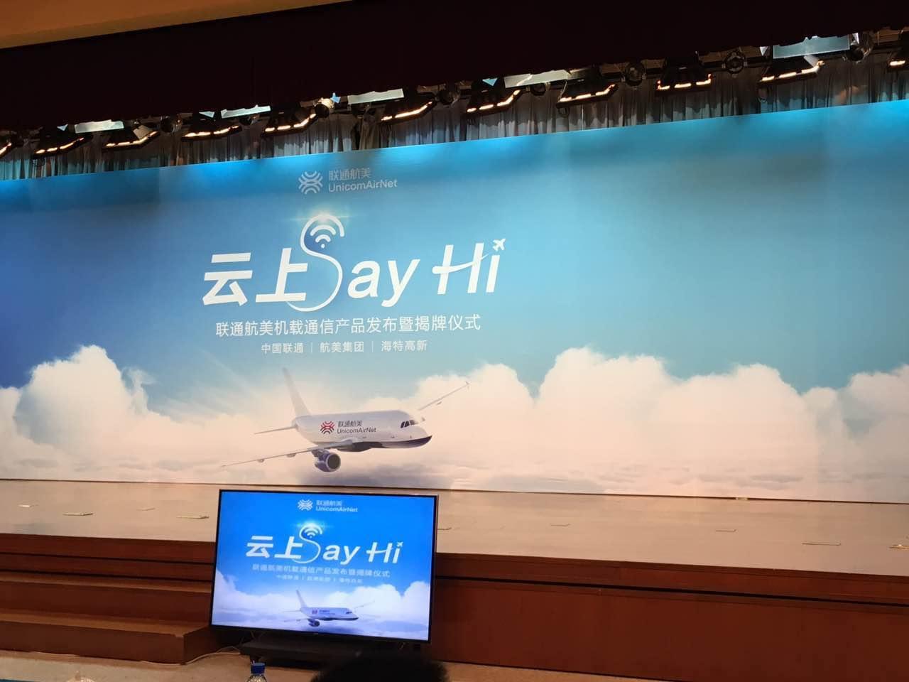 联通成立合资公司联通航美:要在飞机上提供wifi