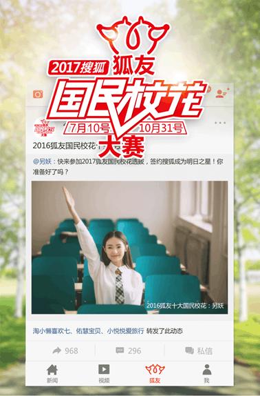"""网剧造星成热门现象 """"校花大赛""""寻找潜力新人"""