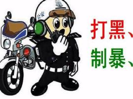 运城盐湖:警方打掉一恶势力犯罪团伙