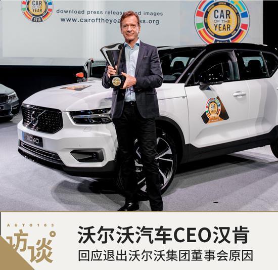 沃尔沃汽车CEO汉肯回应退出沃尔沃集团董事会原因