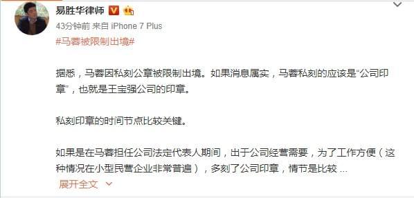 知名律师分谈马蓉被限制出境:王宝强试图打破僵局