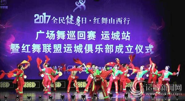 全民健身日·红舞山西行 运城站广场舞大赛圆满举行