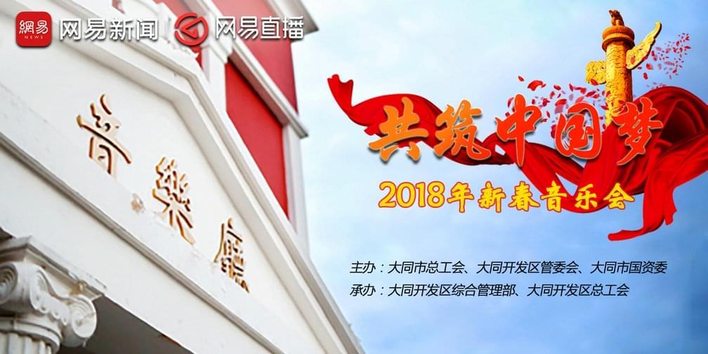 共筑中国梦 2018年新春音乐会