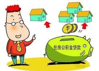 住房公积金缴存比例下限为5%最高不超12%