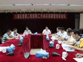 江城区第二轮巡察全面进驻 启动政治体检