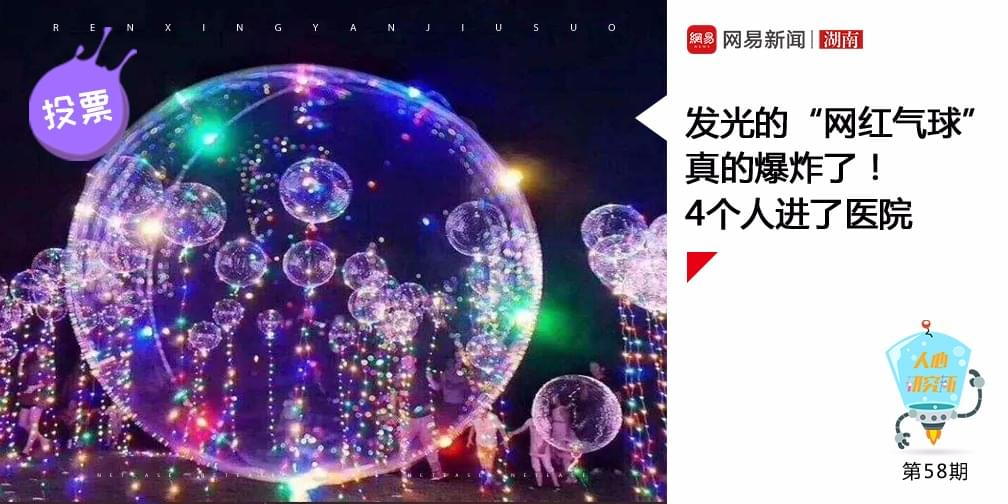 """发光的""""网红气球""""真的爆炸了!4个人进了医院"""