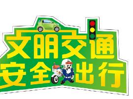 平陆交警温馨提示:开学季交通安全莫忘记