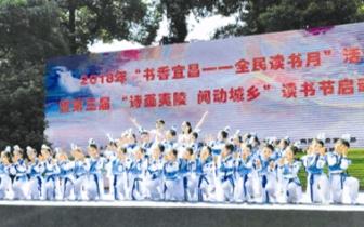 2018年宜昌市居民阅读指数发布啦!西陵区夺冠