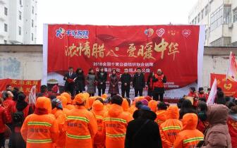 潞城市举办全国千家公益组织联合送粥大型公益活动