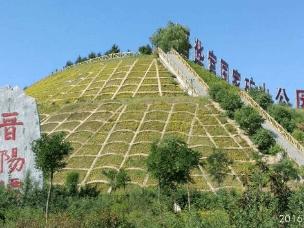 翻开相册 骑行畅游晋华宫国家矿山公园