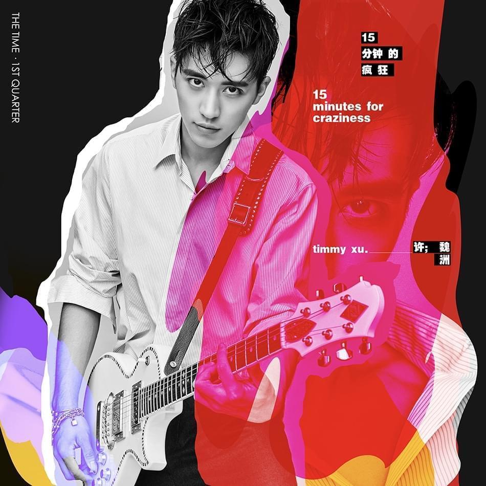 许魏洲《15分钟的疯狂》上线 上交音乐新答卷