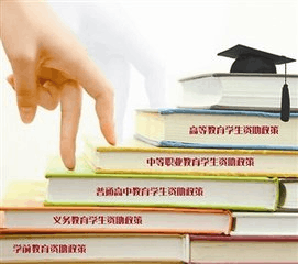 """高等教育学生资助将""""不留死角"""""""