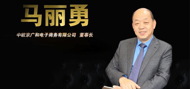 网易专访中欧京广和电子商务有限公司董事长 马丽勇