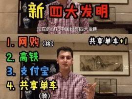 """高铁、支付宝、共享单车和网购:外国人直呼想把中国"""""""