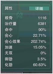 《剑网3》重制版三测五毒补天减伤情况测评