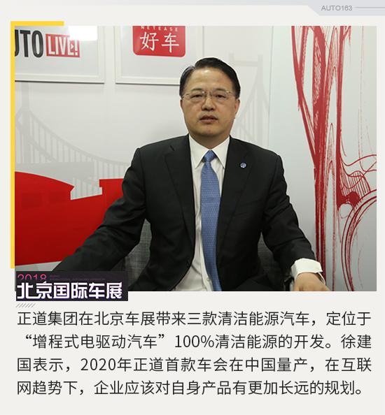 徐建国:2020年正道首款车将在中国量产