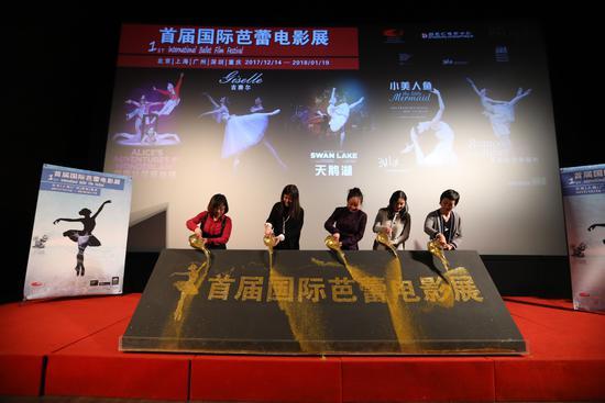 首届芭蕾电影展在京开启5城展映5部经典