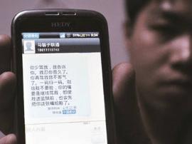广西男子催欠款不成 群发短信给事主朋友威胁
